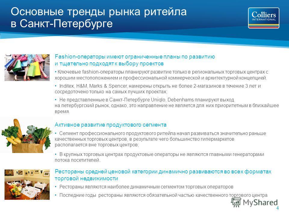 4 Основные тренды рынка ритейла в Санкт-Петербурге Fashion-операторы имеют ограниченные планы по развитию и тщательно подходят к выбору проектов Ключевые fashion-операторы планируют развитие только в региональных торговых центрах с хорошим местополож