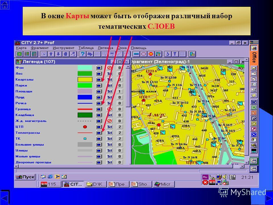 В окне Карты может быть отображен различный набор тематических СЛОЕВ