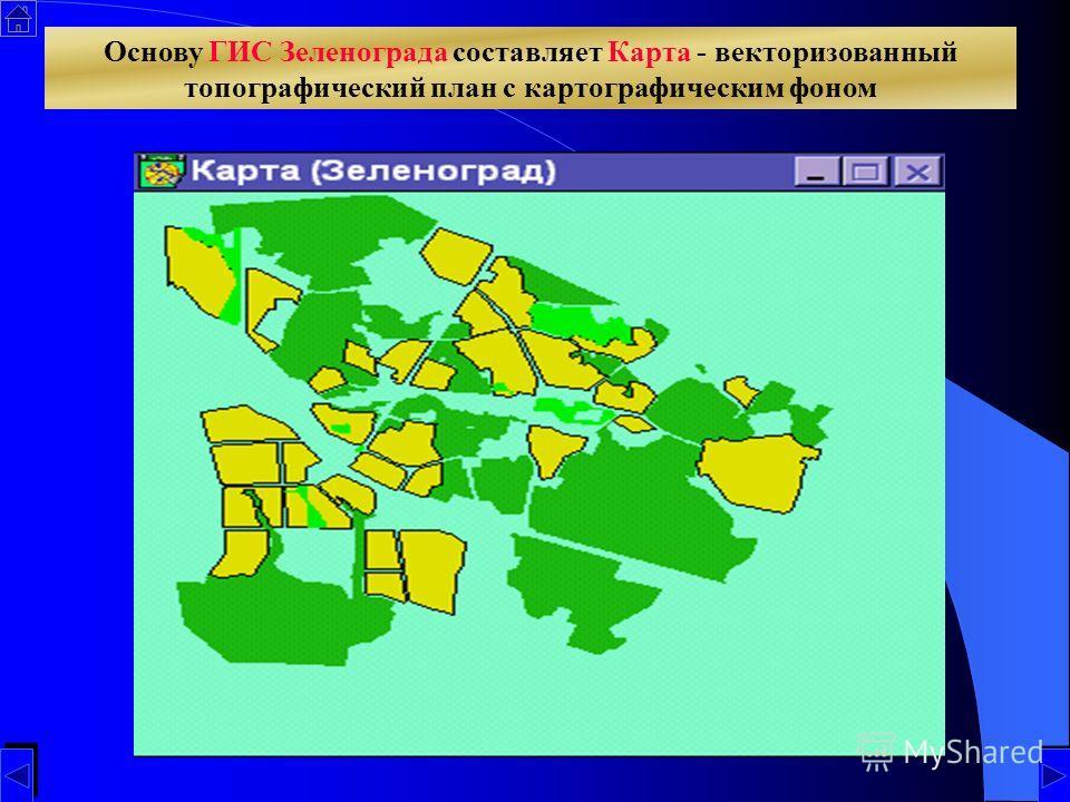 Основу ГИС Зеленограда составляет Карта - векторизованный топографический план с картографическим фоном