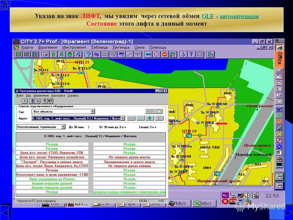 OLE - автоматизация Указав на знак ЛИФТ, мы увидим через сетевой обмен OLE - автоматизация Состояние этого лифта в данный момент