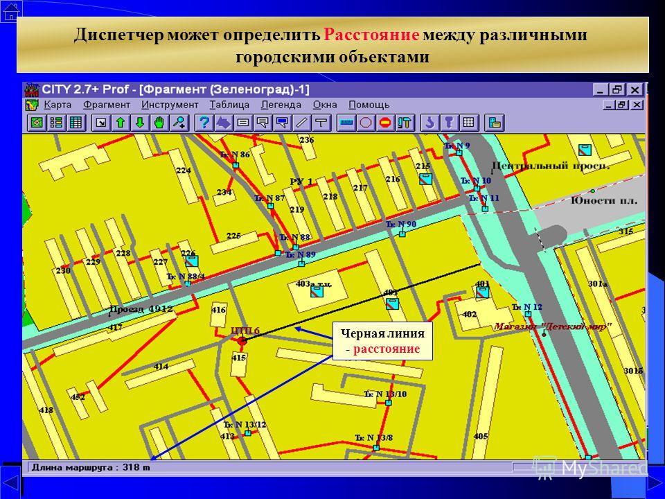 Диспетчер может определить Расстояние между различными городскими объектами Черная линия - расстояние