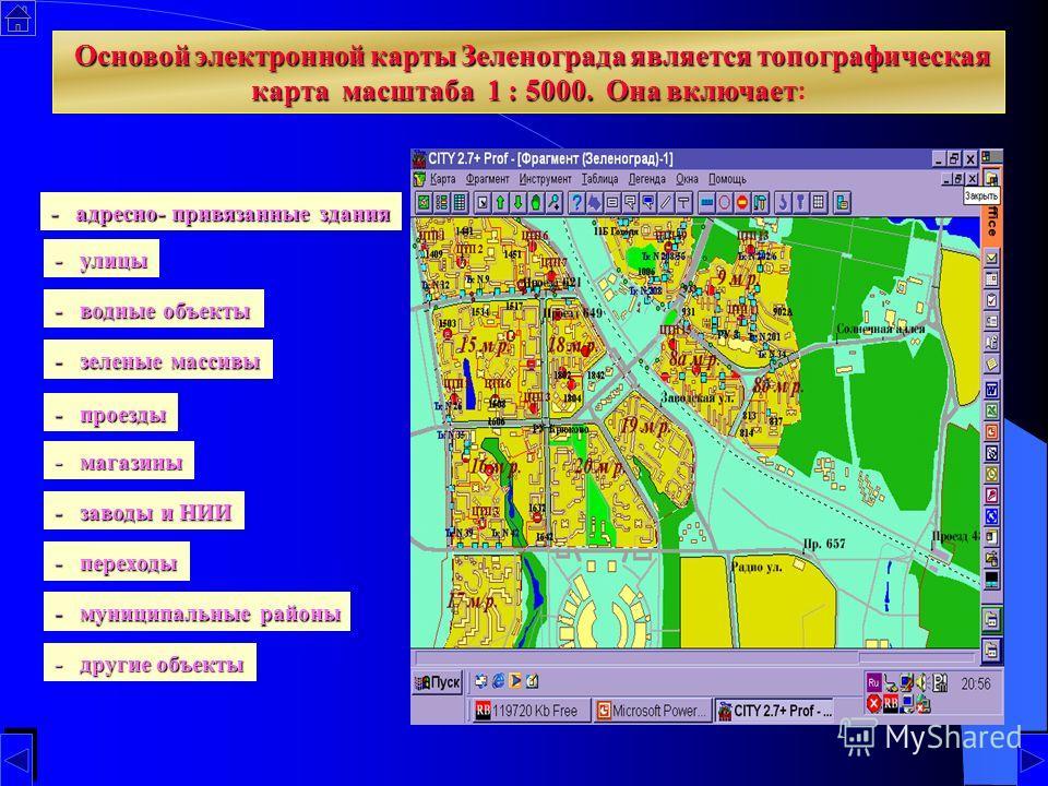 Основой электронной карты Зеленограда является топографическая карта масштаба 1 : 5000. Она включает Основой электронной карты Зеленограда является топографическая карта масштаба 1 : 5000. Она включает: - адресно- привязанные здания - улицы - водные
