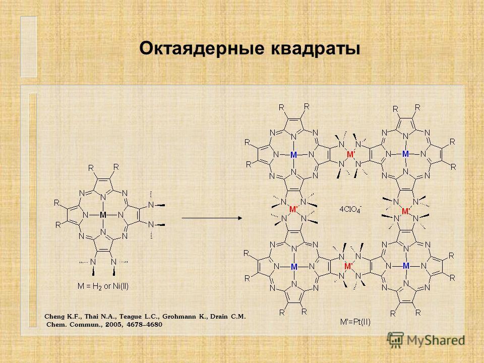 Октаядерные квадраты Cheng K.F., Thai N.A., Teague L.C., Grohmann K., Drain C.M. Chem. Commun., 2005, 4678–4680