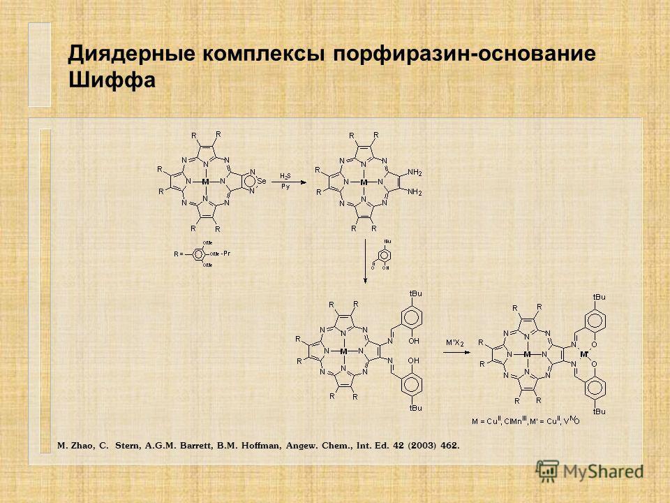 Диядерные комплексы порфиразин-основание Шиффа M. Zhao, C. Stern, A.G.M. Barrett, B.M. Hoffman, Angew. Chem., Int. Ed. 42 (2003) 462.