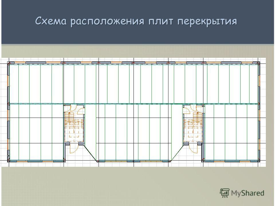 Схема расположения плит перекрытия