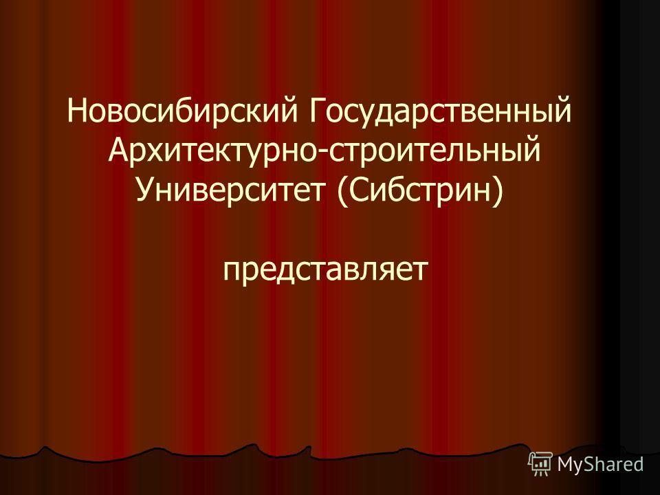 Новосибирский Государственный Архитектурно-строительный Университет (Сибстрин) представляет