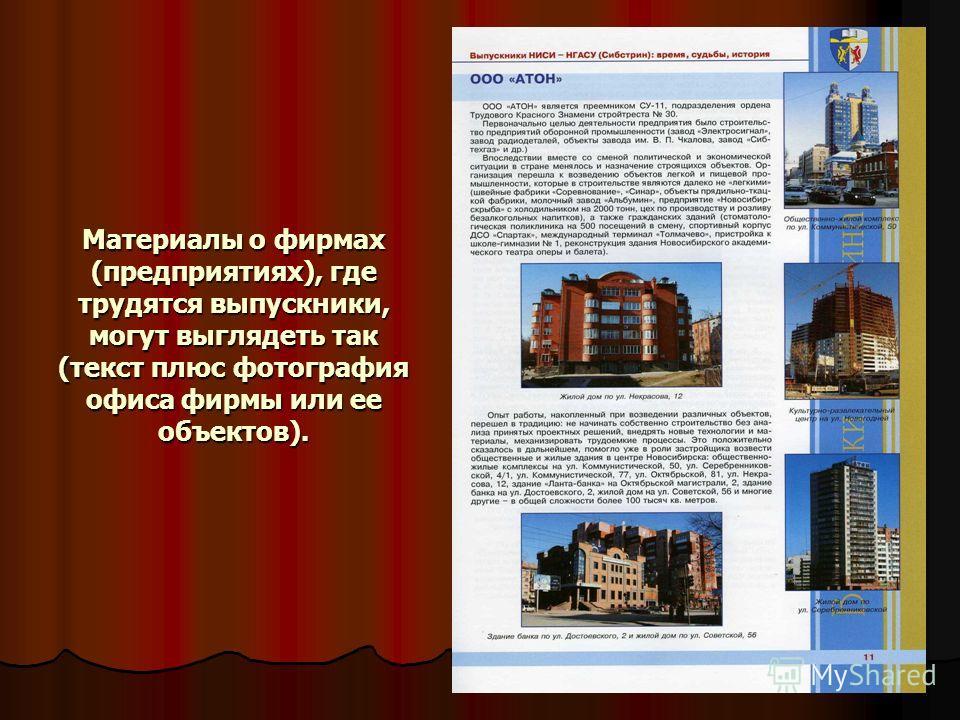 Материалы о фирмах (предприятиях), где трудятся выпускники, могут выглядеть так (текст плюс фотография офиса фирмы или ее объектов).