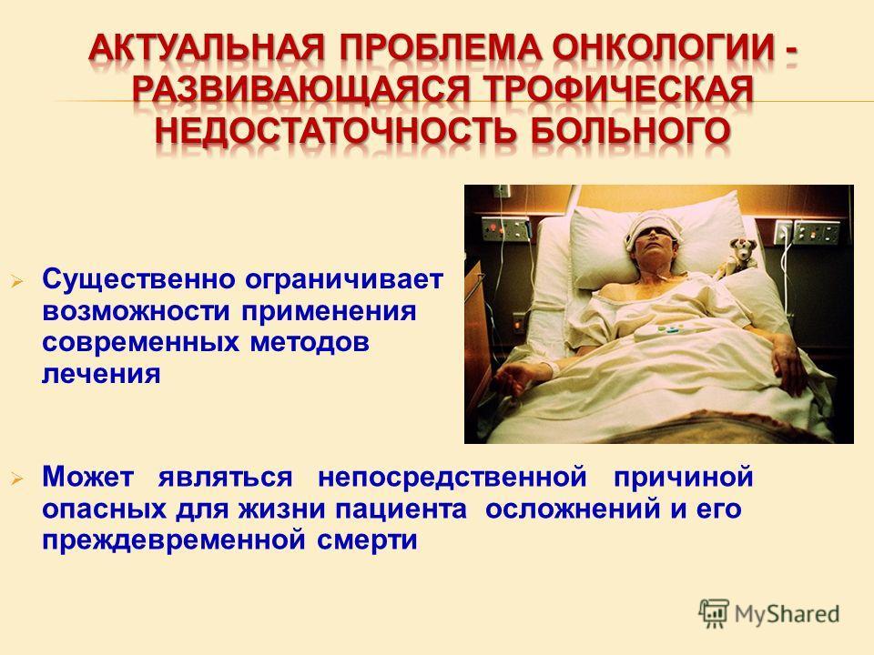 Может являться непосредственной причиной опасных для жизни пациента осложнений и его преждевременной смерти Существенно ограничивает возможности применения современных методов лечения