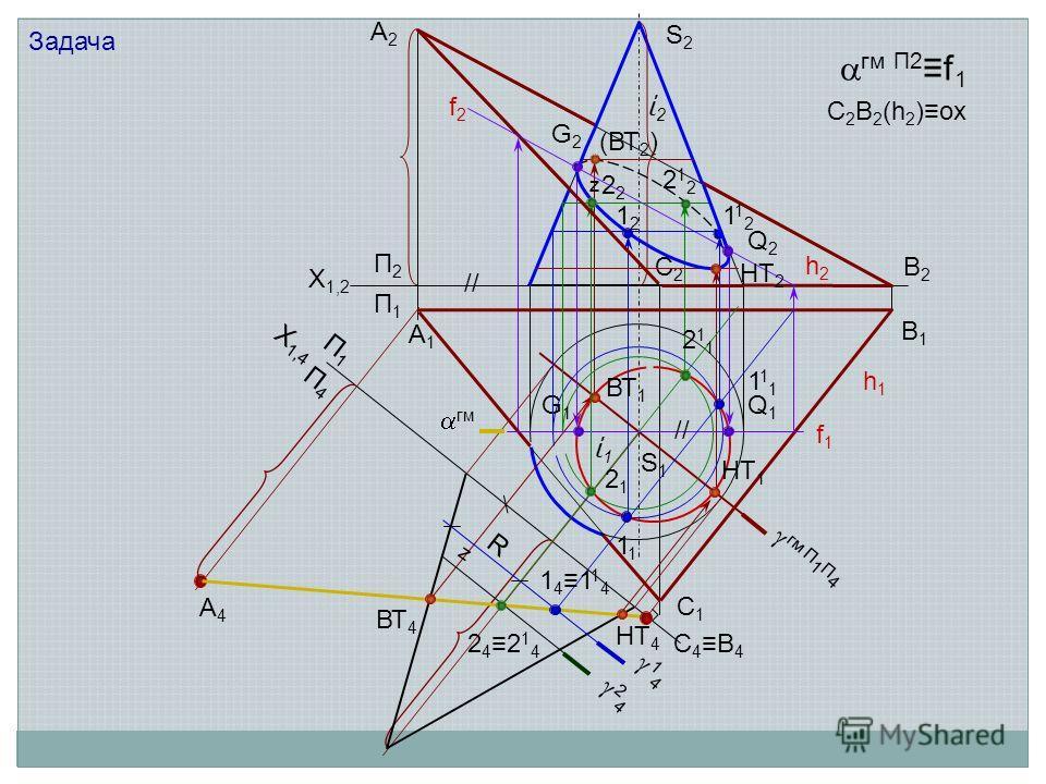 А1А1 С1С1 В1В1 В2В2 С2С2 А2А2 Задача ί2ί2 ί1ί1 h2h2 C 2 B 2 (h 2 )ox гм П2f 1 гм П 1 П 4 П2П2 П1П1 Х 1,2 Х 1,4 П4П4 П1П1 гм f2f2 f1f1 // 1 4 2 4 S2S2 S1S1 G2G2 Q2Q2 Q1Q1 G1G1 h1h1 С4B4С4B4 А4А4 ВТ 4 НТ 4 НТ 1 ВТ 1 (ВТ 2 ) НТ 2 1411414114 1 111111 R 1