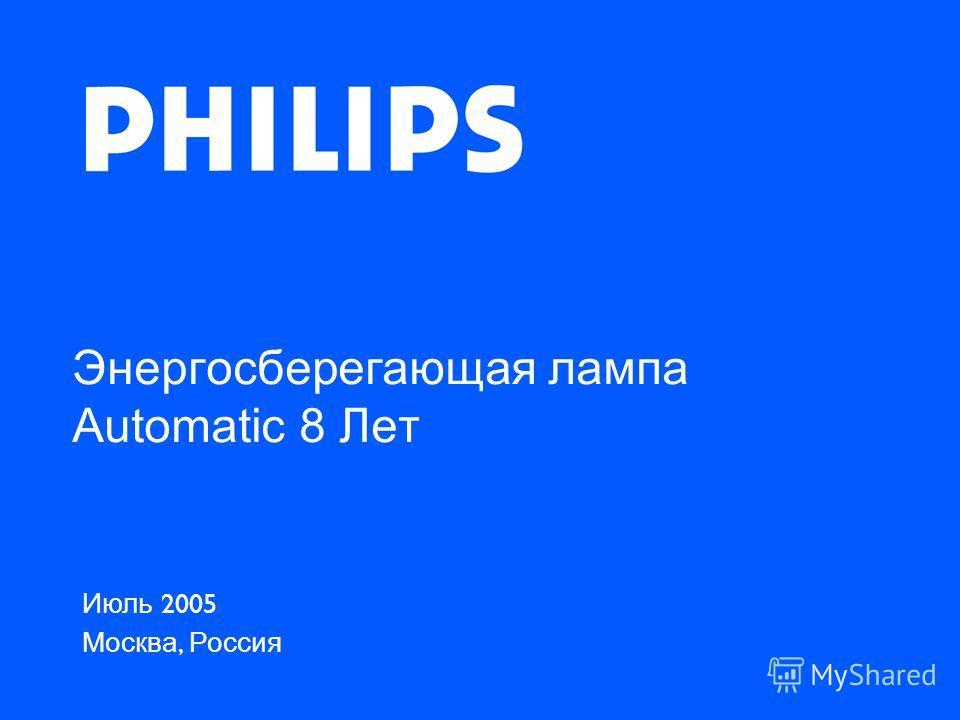 Июль 2005 Москва, Россия Энергосберегающая лампа Automatic 8 Лет