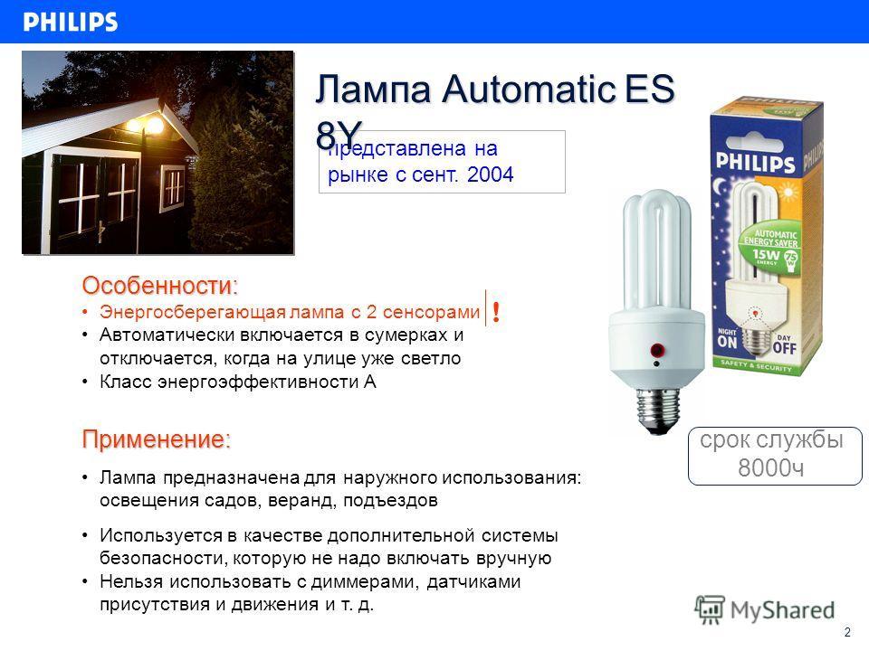 2 Особенности: Энергосберегающая лампа с 2 сенсорами Автоматически включается в сумерках и отключается, когда на улице уже светло Класс энергоэффективности А Применение: Лампа предназначена для наружного использования: освещения садов, веранд, подъез