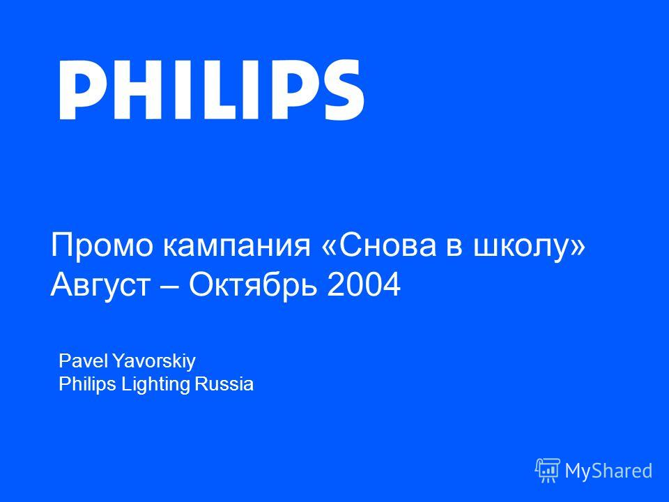 Pavel Yavorskiy Philips Lighting Russia Промо кампания «Снова в школу» Август – Октябрь 2004