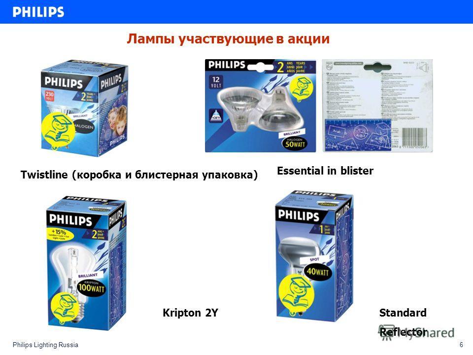 6Philips Lighting Russia Standard Reflector Лампы участвующие в акции Kripton 2Y Twistline (коробка и блистерная упаковка) Essential in blister