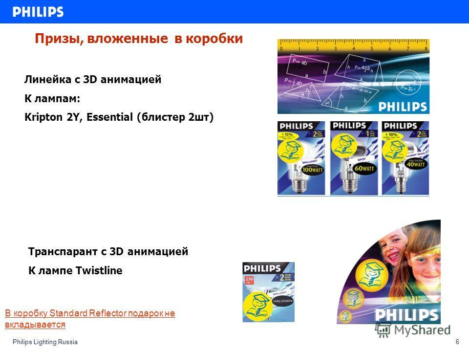 6Philips Lighting Russia Линейка с 3D анимацией К лампам: Kripton 2Y, Essential (блистер 2шт) Призы, вложенные в коробки Транспарант с 3D анимацией К лампе Twistline В коробку Standard Reflector подарок не вкладывается