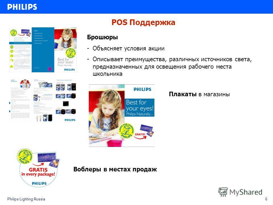 6Philips Lighting Russia POS Поддержка Плакаты в магазины Брошюры -Объясняет условия акции -Описывает преимущества, различных источников света, предназначенных для освещения рабочего места школьника Воблеры в местах продаж