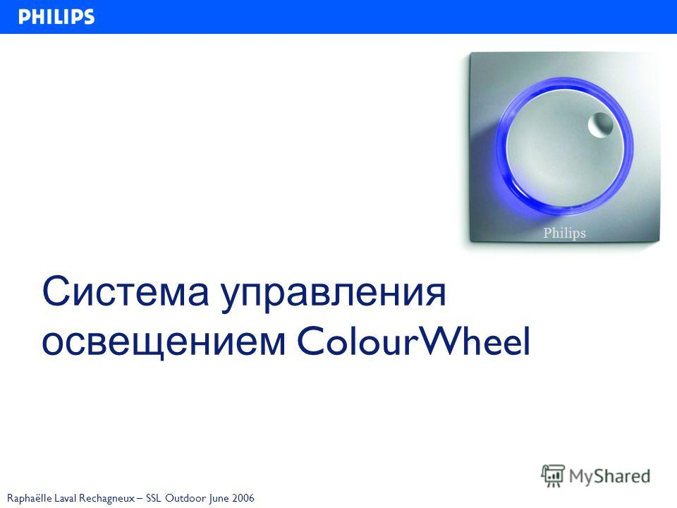Raphaëlle Laval Rechagneux – SSL Outdoor June 2006 Система управления освещением ColourWheel Philips