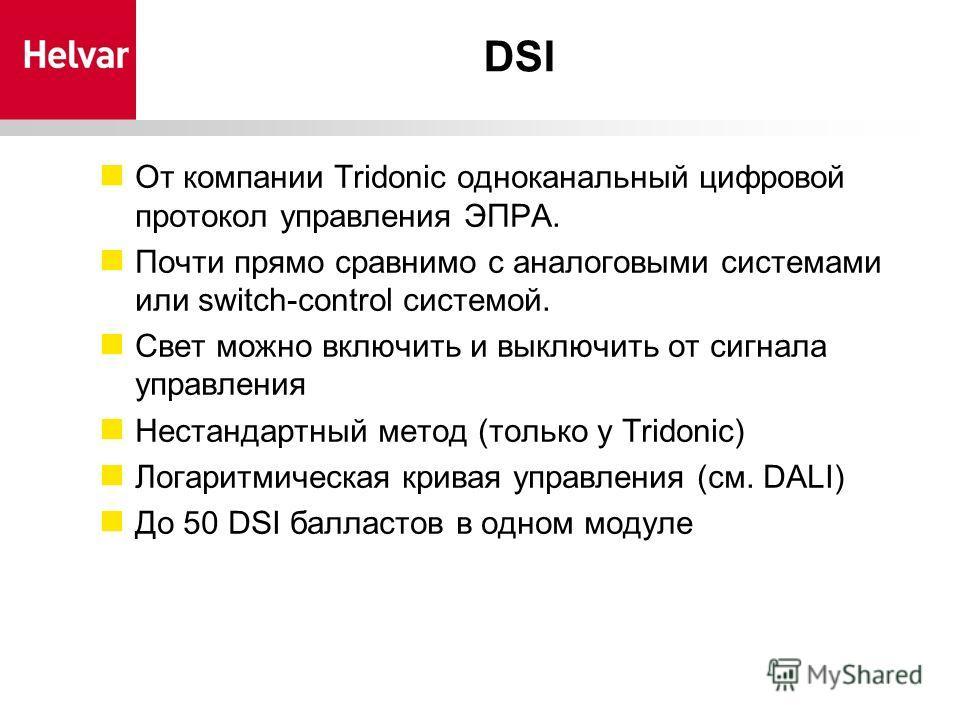DSI От компании Tridonic одноканальный цифровой протокол управления ЭПРА. Почти прямо сравнимо с аналоговыми системами или switch-control системой. Свет можно включить и выключить от сигнала управления Нестандартный метод (только у Tridonic) Логаритм