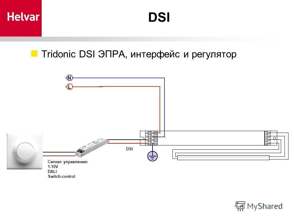 Tridonic DSI ЭПРА, интерфейс и регулятор LN DSI Сигнал управления: 1-10V DALI Switch-control