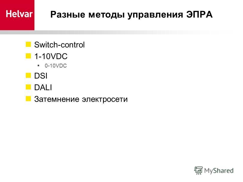 Разные методы управления ЭПРА Switch-control 1-10VDC 0-10VDC DSI DALI Затемнение электросети