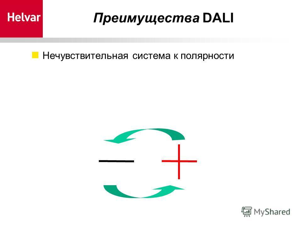 Нечувствительная система к полярности Преимущества DALI