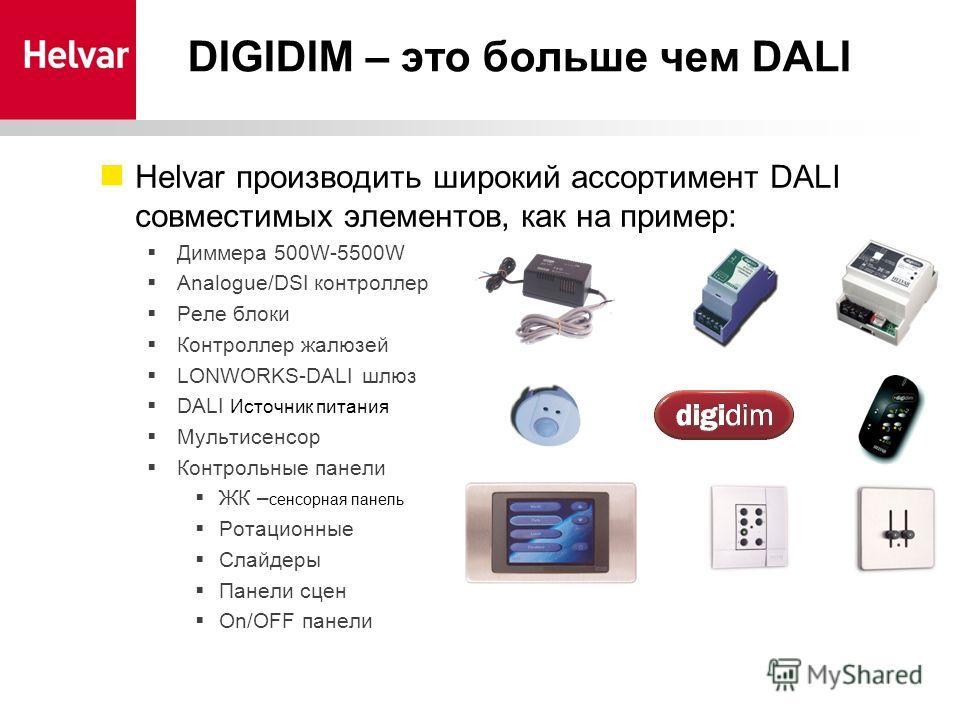 DIGIDIM – это больше чем DALI Helvar производить широкий ассортимент DALI совместимых элементов, как на пример: Диммера 500W-5500W Analogue/DSI контроллер Реле блоки Контроллер жалюзей LONWORKS-DALI шлюз DALI Источник питания Мультисенсор Контрольные