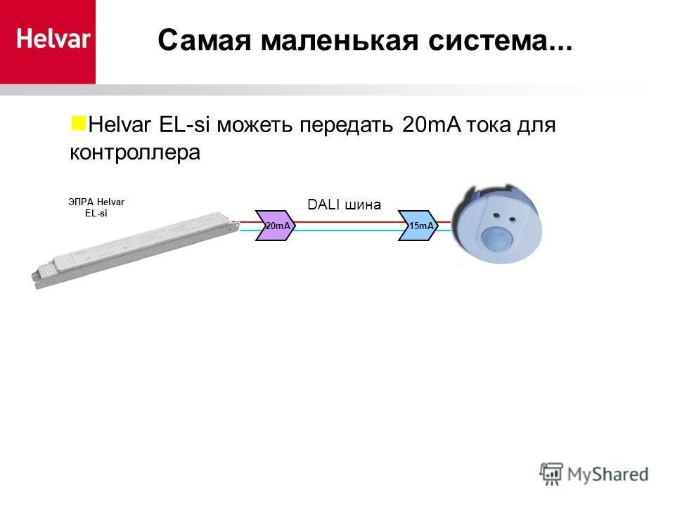 Самая маленькая система... ЭПРА Helvar EL-si Helvar EL-si можеть передать 20mA тока для контроллера DALI шина 20mA15mA
