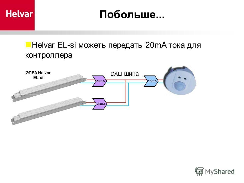 Побольше... 15mA20mA ЭПРА Helvar EL-si DALI шина Helvar EL-si можеть передать 20mA тока для контроллера