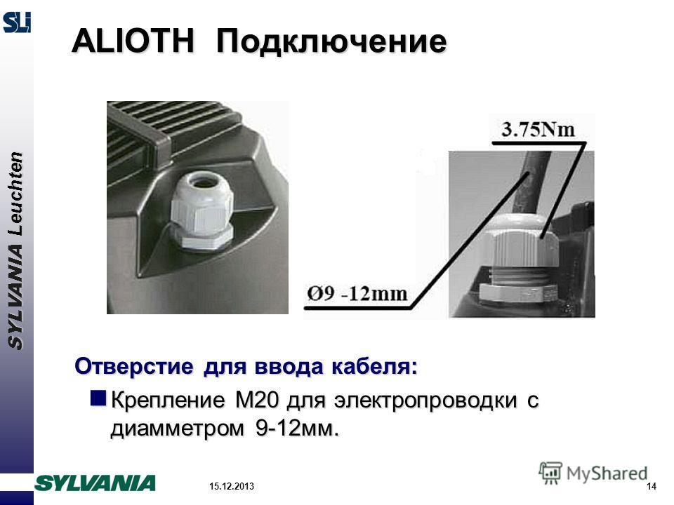 SYLVANIA Leuchten 15.12.201314 ALIOTH Подключение Отверстие для ввода кабеля: Крепление M20 для электропроводки с диамметром 9-12мм. Крепление M20 для электропроводки с диамметром 9-12мм.