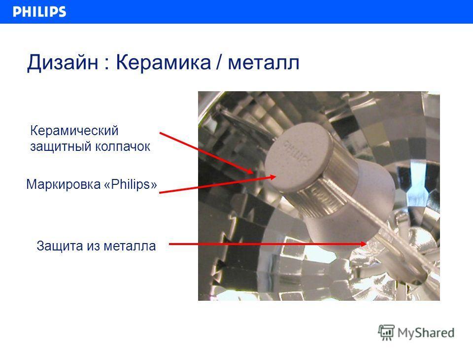 Дизайн : Керамика / металл Защита из металла Маркировка «Philips» Керамический защитный колпачок