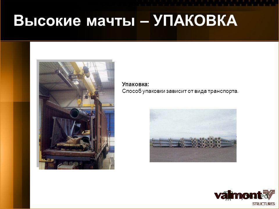 Высокие мачты – УПАКОВКА Упаковка: Способ упаковки зависит от вида транспорта.