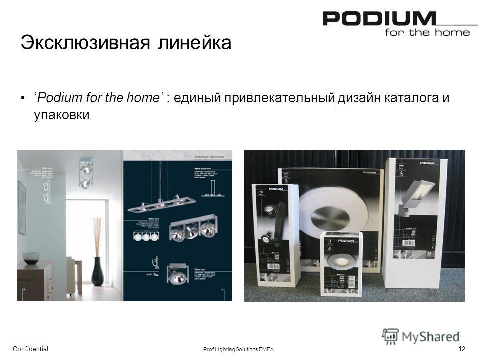 Confidential Prof Lighting Solutions EMEA 12 Podium for the home : единый привлекательный дизайн каталога и упаковки Эксклюзивная линейка