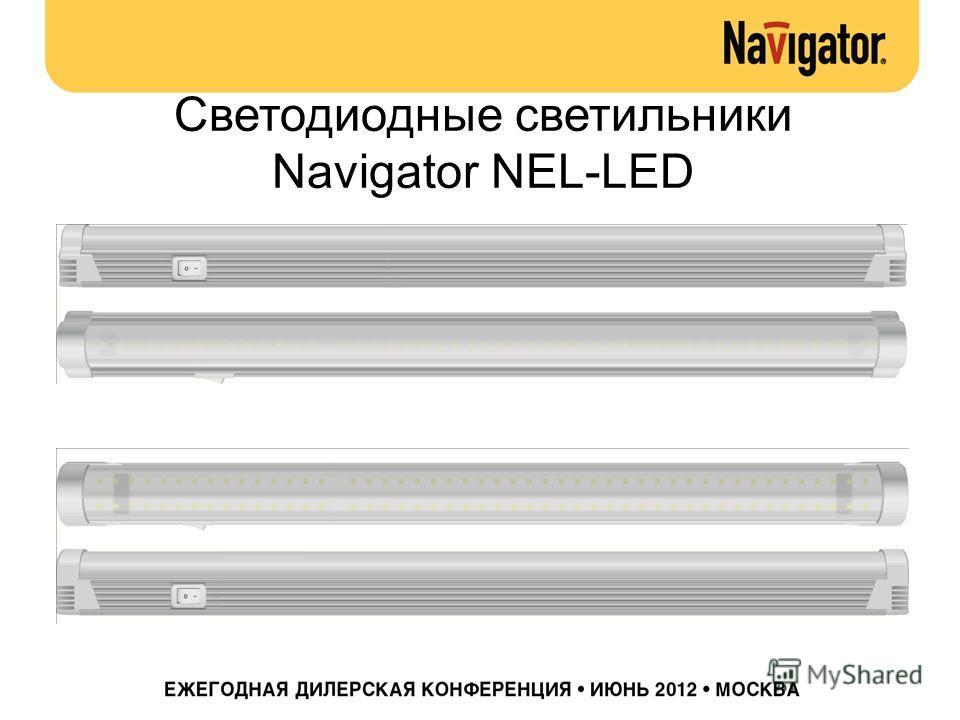 Светодиодные светильники Navigator NEL-LED