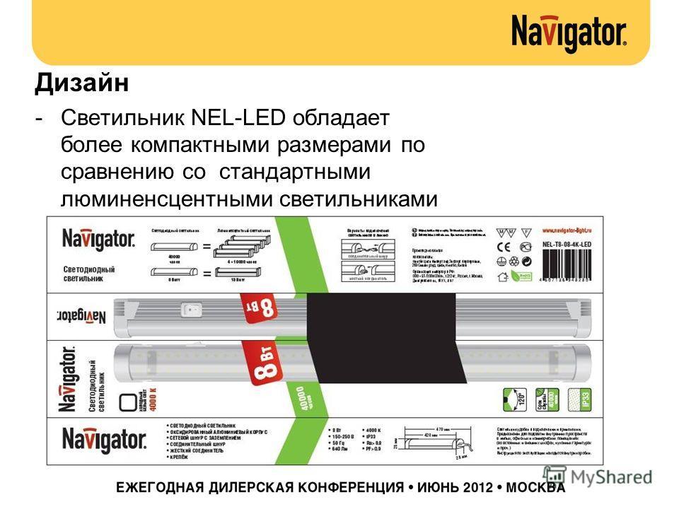 Дизайн -Светильник NEL-LED обладает более компактными размерами по сравнению со стандартными люминенсцентными светильниками