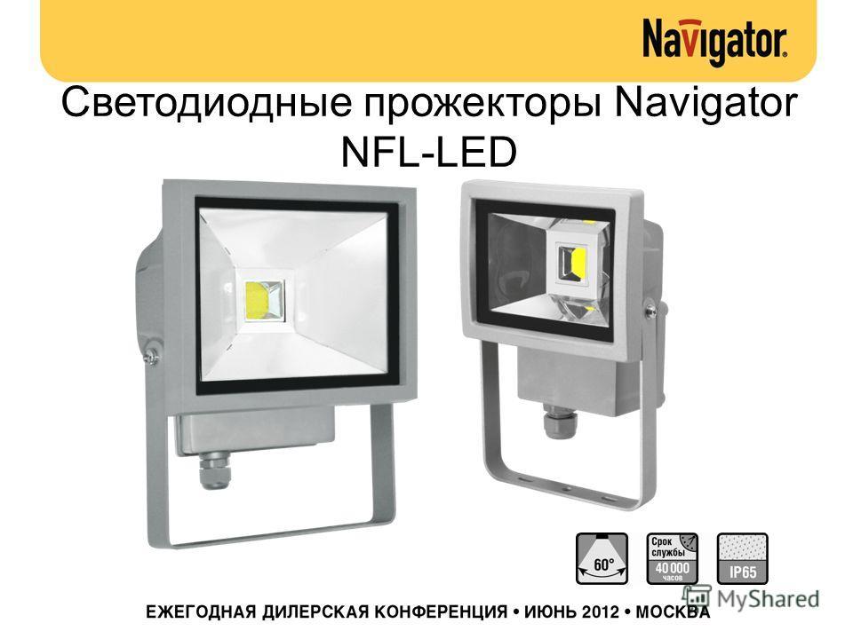 Светодиодные прожекторы Navigator NFL-LED