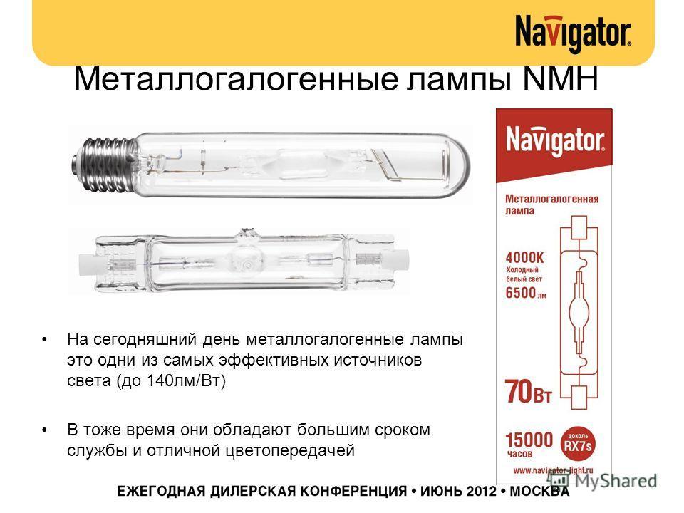 Металлогалогенные лампы NMH На сегодняшний день металлогалогенные лампы это одни из самых эффективных источников света (до 140лм/Вт) В тоже время они обладают большим сроком службы и отличной цветопередачей