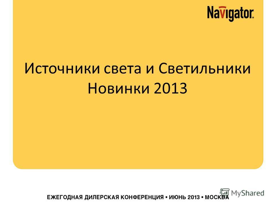 Источники света и Светильники Новинки 2013