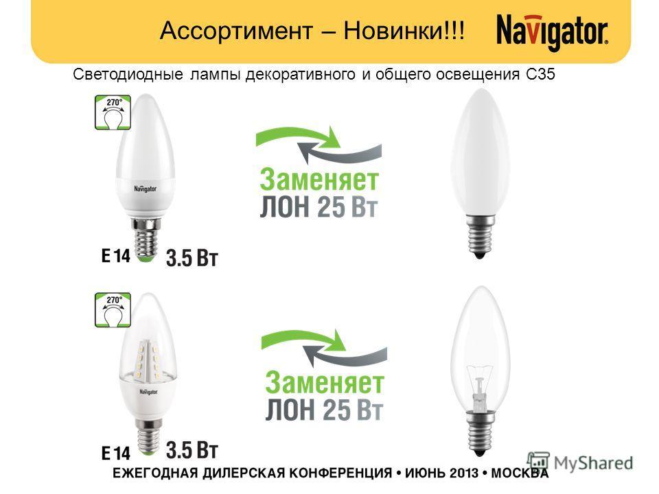 Ассортимент – Новинки!!! Светодиодные лампы декоративного и общего освещения С35