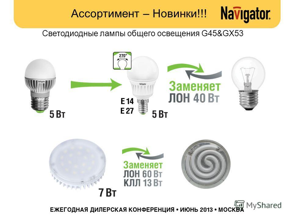 Светодиодные лампы общего освещения G45&GX53 Ассортимент – Новинки!!!