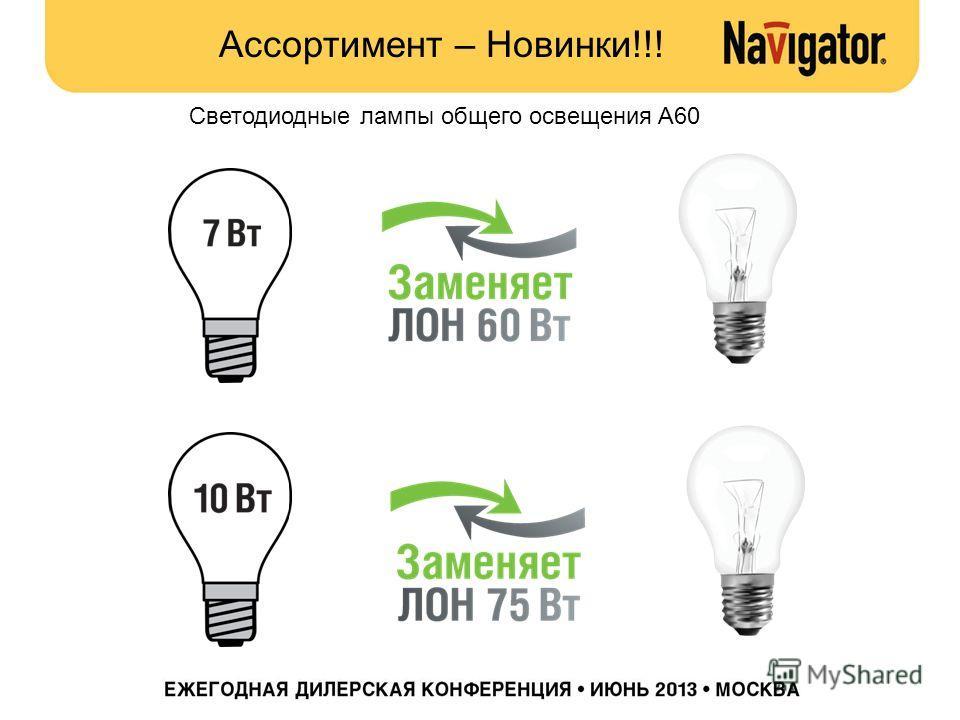 Светодиодные лампы общего освещения A60