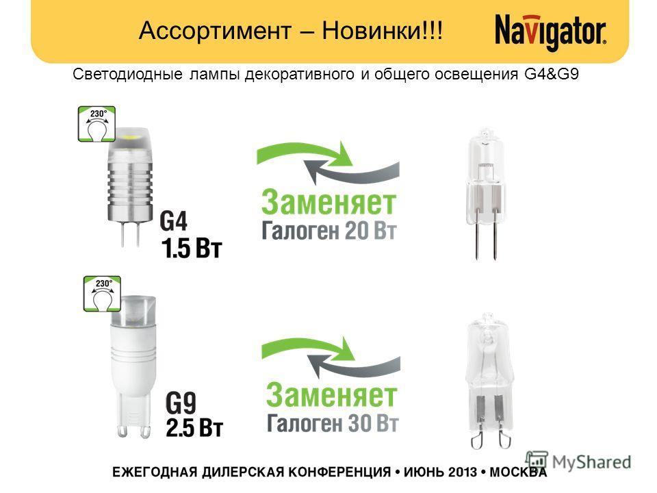 Светодиодные лампы декоративного и общего освещения G4&G9 Ассортимент – Новинки!!!
