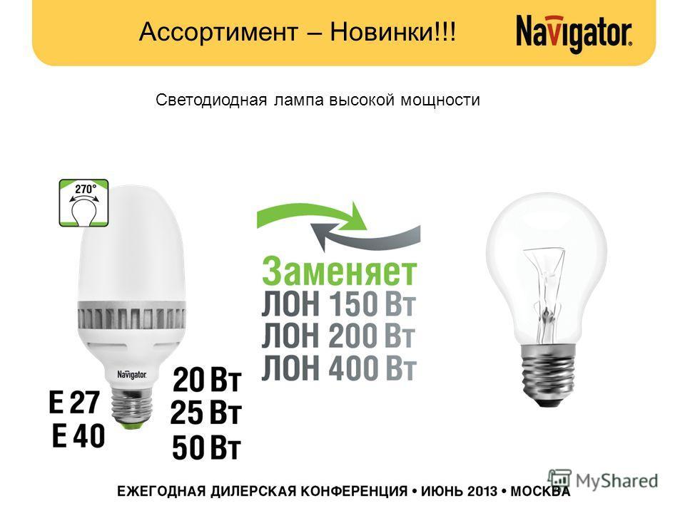 Светодиодная лампа высокой мощности Ассортимент – Новинки!!!