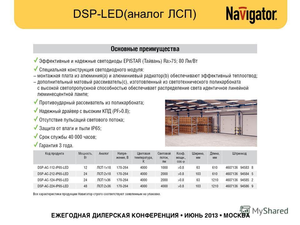 DSP-LED(аналог ЛСП)