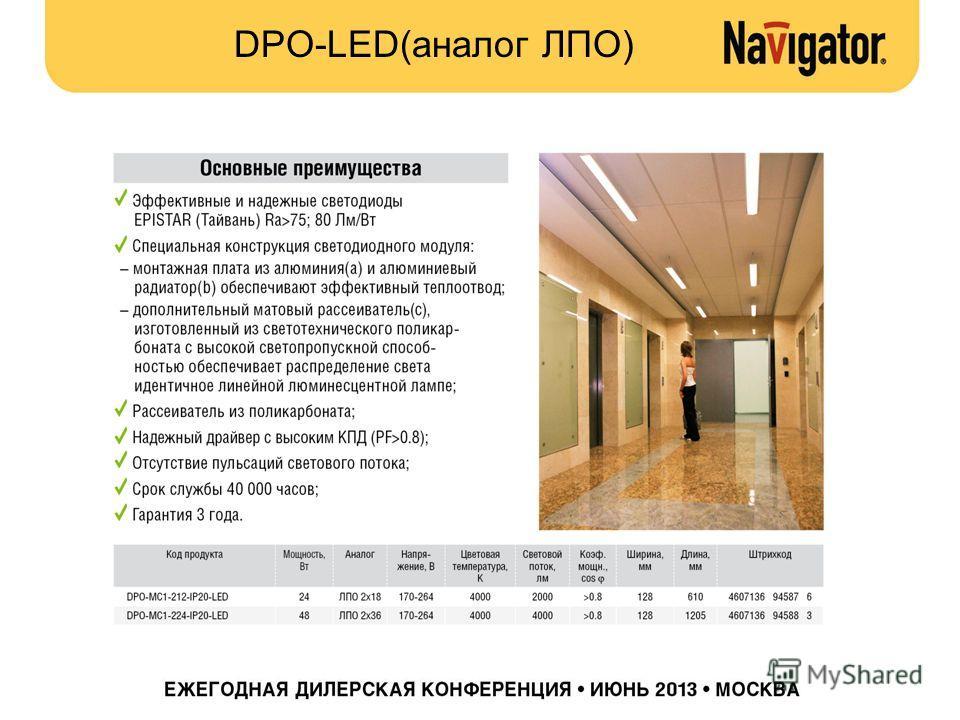DPO-LED(аналог ЛПО)