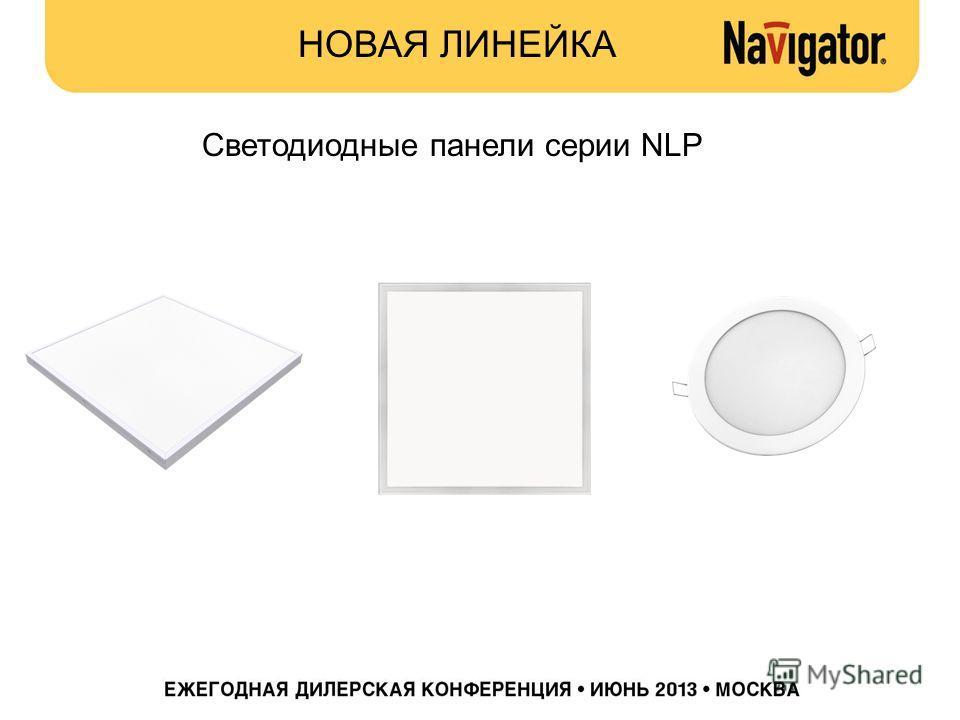 НОВАЯ ЛИНЕЙКА Светодиодные панели серии NLP