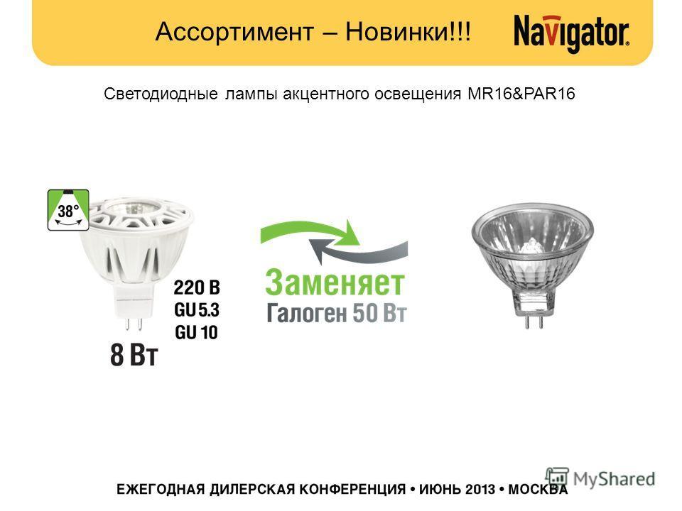 Ассортимент – Новинки!!! Светодиодные лампы акцентного освещения MR16&PAR16