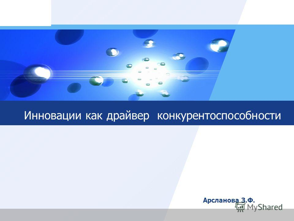 LOGO Инновации как драйвер конкурентоспособности Арсланова З.Ф.