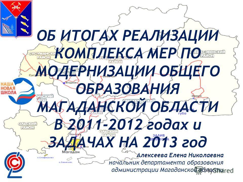 Алексеева Елена Николаевна начальник департамента образования администрации Магаданской области