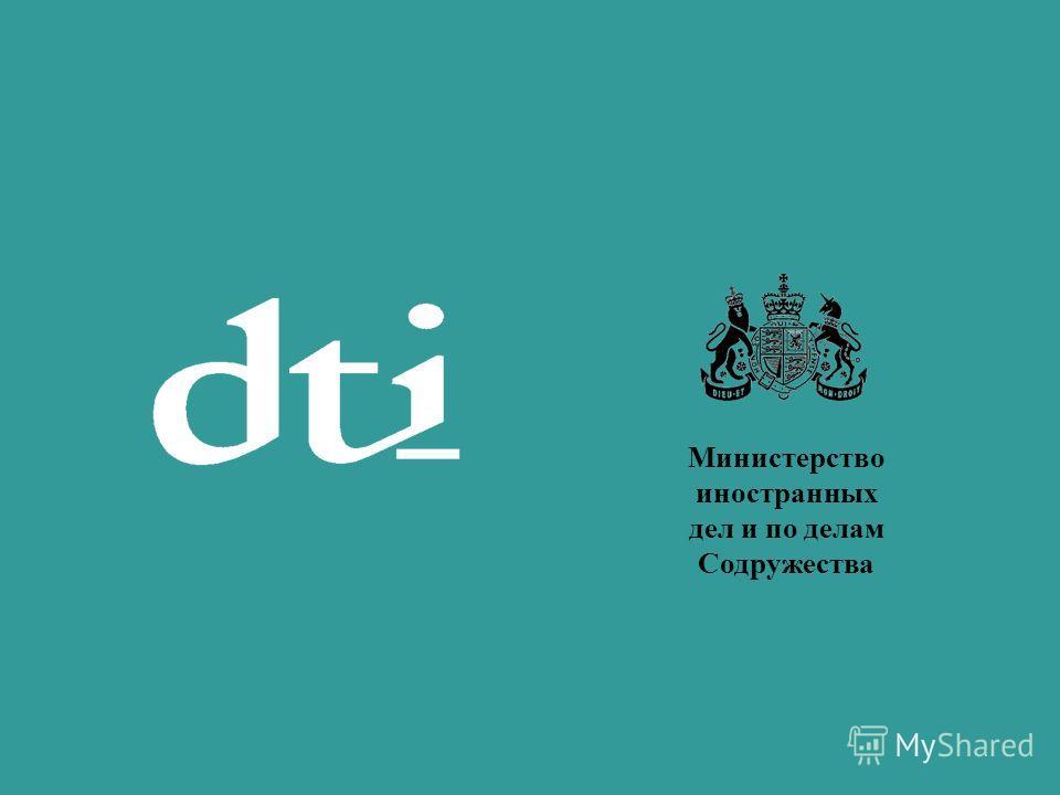 Министерство иностранных дел и по делам Содружества