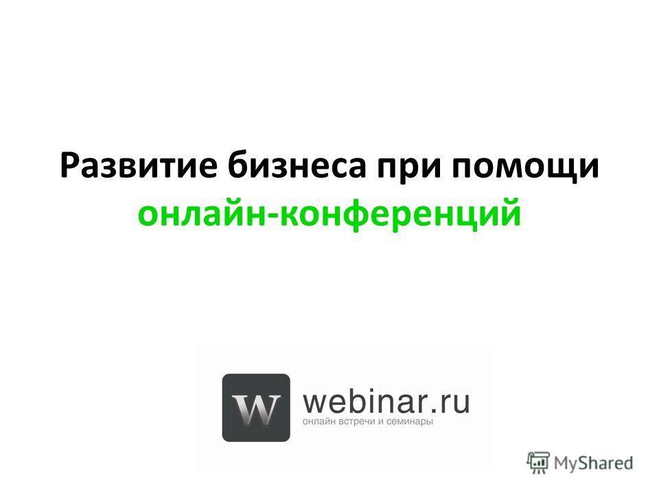 Развитие бизнеса при помощи онлайн-конференций