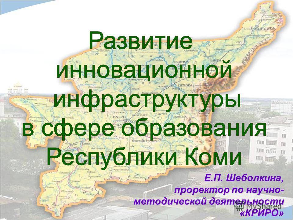 Е.П. Шеболкина, проректор по научно- методической деятельности «КРИРО»
